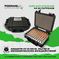 Кейсы от Podmani.Ru
